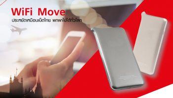 """มาแล้ว """"WiFi Move"""" WiFi Hotspot แบบพกพา เสิร์ฟลูกค้าองค์กร ให้ท่องเน็ตเร็วแรงสุดคุ้มได้กว่า 89 ประเทศทั่วโลก จาก True Business"""