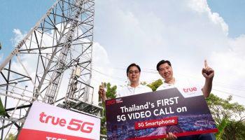 ทรูมูฟ เอช โชว์ 5G Video Call บนสมาร์ทโฟน 5G ครั้งแรกในไทย พร้อมทดสอบการรบกวนการใช้งาน 5G บนคลื่น 3.5 GHz (3500 MHz)
