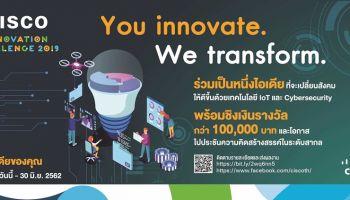 Cisco จัดงานประกวด Cisco Innovation Challenge 2019 ครั้งแรกของไทย