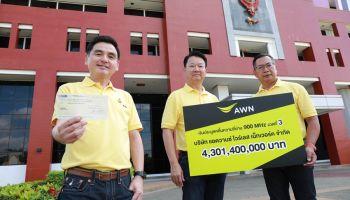 AWN ชำระเงินประมูลคลื่น 900MHz งวดที่ 3 จำนวน 4,301,400,000.00 บาท