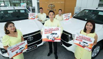 โชคดีมีรถขับ กับทรูมูฟเอช ชวนลุ้นรับรถกระบะ Toyota Hilux Revo Smart-Cab รวมมูลค่ากว่า 2 ล้านบาท