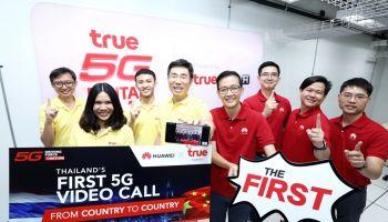 ครั้งแรกในไทย กับทรูมูฟ เอช 5G Video Call ข้ามประเทศ ส่งภาพและเสียงแบบเรียลไทม์ HD สด ตรง จากเมือง 5G เฉิงตู ประเทศจีน