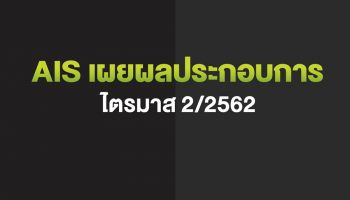 AIS มาแรง! ปิดไตรมาส 2/62 กำไรสุทธิ 8,234 ล้านบาท เติบโตต่อเนื่อง 4 ไตรมาส พร้อมจ่ายเงินปันผล 3.78 บาทต่อหุ้น