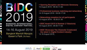 ภาครัฐ-ภาคอุตสาหกรรมดิจิทัลคอนเทนต์ ประกาศความพร้อมเตรียมจัดงาน BIDC 2019 เดินหน้าขับเคลื่อนเศรษฐกิจ