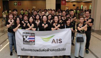 AIS ร่วมแสดงพลังต่อต้านการคอร์รัปชัน