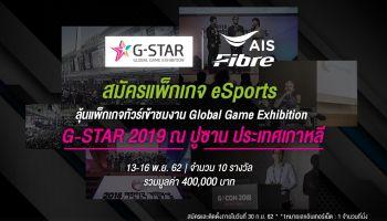 ติดเน็ต AIS Fibre ลุ้นแพ็กเกจทัวร์เกาหลี ตะลุยมหกรรมเกมสุดยิ่งใหญ่แห่งเอเชีย ในงาน Global Game Exhibition G-STAR 2019
