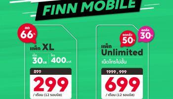 โปรแรง ต้อนรับ FINN MOBILE เอาใจลูกค้าทุกคน พิเศษสุด! ลดราคาแพ็กเกจ XL เหลือ 299 บาท และ Unlimited เหลือ 699 บาท ถึงสิ้นเดือน ก.ย. นี้เท่านั้น