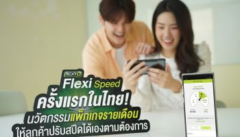 """แพ็กเกจใหม่ """"NEXT G Flexi Speed"""" ปรับสปีดเน็ตได้ตามต้องการ ให้เน็ตเยอะฟินจุใจ!!!"""