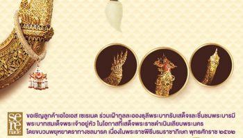 AIS ชวนลูกค้า Serenade ร่วมชื่นชมความงดงามของริ้วขบวนพยุหยาตราทางชลมารค เนื่องในพระราชพิธีบรมราชาภิเษก พุทธศักราช 2562