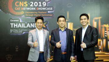 CAT จัดงาน CAT Network Showcase 2019 ภายใต้แนวคิด Empowering Thailand Through Digital Technology เพิ่มขีดความสามารถ เสริมศักยภาพของประเทศด้วยเทคโนโลยีดิจิทัล
