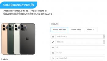 ดีแทคพร้อมเปิดรับจอง iPhone 11 Pro และ iPhone 11 Pro Max ในวันศุกร์ที่ 11 ตุลาคมนี้