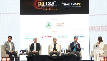 CAT เปิดเวทีเพิ่มศักยภาพประเทศไทยด้วยเทคโนโลยีดิจิทัล ดึงภาครัฐ-เอกชนร่วมแชร์มุมมองรับยุคดิจิทัลทรานส์ฟอร์ม