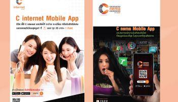 CAT มุ่งขยายตลาดด้วยบริการ เปิดแอปพลิเคชันใหม่ C internet Mobile App และ C nema Mobile App ตอบสนองไลฟ์สไตล์ลูกค้า