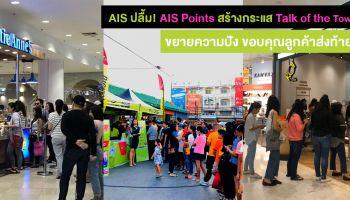 AIS ปลื้ม! ความสำเร็จ AIS Points ฉลองสู่ปีที่ 30 ลูกค้าสมัครพอยท์เพิ่ม 130%