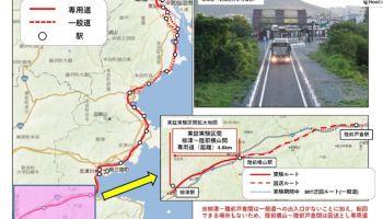 ญี่ปุ่น จัดหนักควบคุมรถเมล์โดยสารไร้คนขับ บน 4G ความถี่ 700 MHz ทำความเร็วได้สูงสุด 60 กม.ต่อชั่วโมง