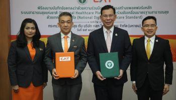 CAT จับมือสาธารณสุข พัฒนาโครงสร้างแพลตฟอร์มหลักระบบสาธารณสุขแห่งชาติ ยกระดับมาตรฐานการให้บริการสาธารณสุขของไทย
