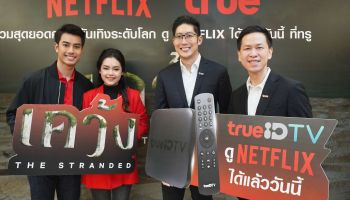 กลุ่มทรู ผนึกกำลัง เน็ตฟลิกซ์ ส่งตรงความบันเทิงระดับโลก บนกล่องทรูไอดีทีวี!