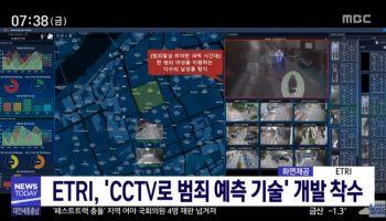 ตำรวจเกาหลีใต้ ใช้ CCTV ระบบ AI จำนวน 3 พันตัว ตรวจจับอาชญากรรมผ่าน 5G อัดคลิปส่งศาลแล้ว 2 หมื่นคดี