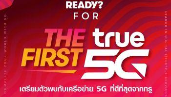 กลุ่มทรู ชนะการประมูลคลื่น 5G ย่าน 2600 MHz และ 26 GHz ประกาศความพร้อมเครือข่าย 5G ที่ดีที่สุด เพื่อคนไทย