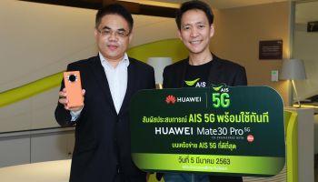 AIS พร้อมให้บริการ 5G บน Huawei Mate 30 Pro 5G วันที่ 5 มีนาคมนี้