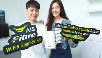 AIS Fibre รองรับ Wi-Fi 6 เจ้าแรกในไทย เพิ่มสปีด WiFi บ้านเร็วสูงสุด 850 Mbps รองรับอุปกรณ์ Wi-Fi 6 และ 5G อัพสปีดฟรี SpeedBOOST 1000/500 Mbps. นาน 1 ปี