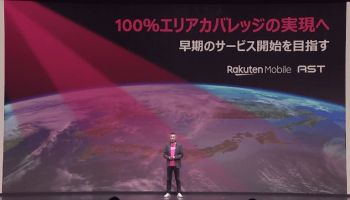 ค่ายมือถือทั่วโลก เตรียมถ่ายโอนลูกค้า 1.8 พันล้านเครื่อง ให้บริการ 4G และ 5G ผ่านดาวเทียม ครอบคลุมพื้นที่ทันที 100%