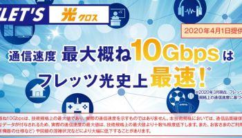 ญี่ปุ่น ให้บริการเน็ต 10 Gbps พร้อม Wi-Fi 6 ราคาเริ่มต้น 2 พันบาท เริ่ม 1 เมษาฯ นี้