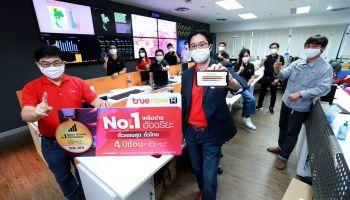TrueMove H คว้ารางวัล เครือข่ายยอดเยี่ยม/ที่ดีที่สุดในประเทศไทย ประจำไตรมาส 1 ปี 2563 จากบริการ nPerf Speed Test เป็นปีที่ 4 ติดต่อกัน