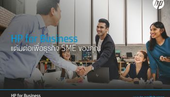 HP เสริมแกร่งธุรกิจ SMEs เปิดตัวแพลตฟอร์ม HP for Business