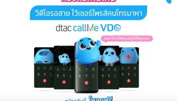 ดีแทค เปิดตัวรายแรก 'dtac callMe VDO' วิดีโอรอสาย