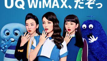 ญี่ปุ่นตัดสินใจนำคลื่น 2.5 GHz ให้บริการเน็ตบ้านเต็มรูปแบบ WiMAX 2+ (Band 41) ความเร็วเทียบเท่า 5G Wireless High-Speed Broadband (BWA)