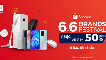 เสียวหมี่ ประเทศไทย เข็นทัพนวัตกรรมสินค้าสมาร์ทโฟนรุ่นใหม่และ IoT กระตุ้นตลาดกลางปี 2563 ส่งแคมเปญช้อปปิ้งออนไลน์ Xiaomi Shopee 6.6 พร้อมดีลสุดพิเศษลดสูงสุดถึง 50%