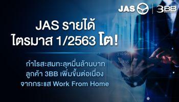 JAS รายได้ไตรมาส 1/2563 โต กำไรสะสมทะลุหมื่นล้านบาท ลูกค้า 3BB เพิ่มขึ้นต่อเนื่องจากกระแส Work From Home