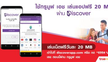 """บริการใหม่ """"Discover"""" จากทรูมูฟ เอช และ Facebook เพื่อลูกค้าทั้งเติมเงินและรายเดือน รับเน็ตฟรีวันละ 20 MB ท่องเว็บฟรีได้หลากหลายแบบไม่อั้น"""