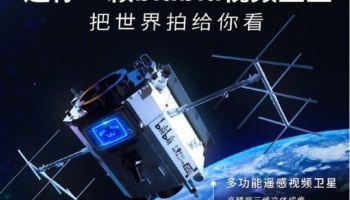 ยุคเน็ตดาวเทียมถูก...ผู้ให้บริการเน็ตบ้านของจีน เตรียมสร้างดาวเทียมอินเทอร์เน็ตขนาดเล็ก พร้อม MAP 3D เข้าถึงทุกพื้นที่ของจีน