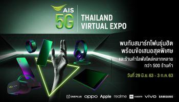 AIS เตรียมจัดงาน AIS 5G Thailand Virtual Expo มหกรรมสินค้าไอทีบนโลกออนไลน์เสมือนจริงที่ใหญ่ที่สุดครั้งแรกในไทย 29 มิ.ย.-3 ก.ค.63