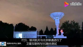 จีนพร้อมให้บริการจริง ดาวเทียม 5G รับส่งสัญญาณระดับ 10 Gbps พร้อมบริการ Wi-Fi บนเครื่องบิน  ผ่านวงโคจรระยะต่ำ LEO
