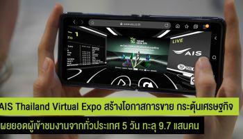 AIS 5G Thailand Virtual Expo เผยยอดผู้เข้าชมงาน ตลอด 5 วัน กว่า 9.7 แสนคน