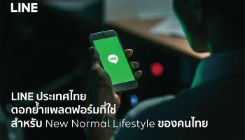 LINE ประเทศไทย ตอกย้ำแพลตฟอร์มที่ใช่สำหรับ New Normal Lifestyle ของคนไทย