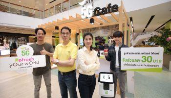 AIS 5G นำหุ่นยนต์ 5G อัจฉริยะ เสิร์ฟเครื่องดื่ม ดูแลลูกค้า ที่ AIS 5G Café ป๊อปอัพคาเฟ่สุดล้ำ ของคนรักกาแฟ