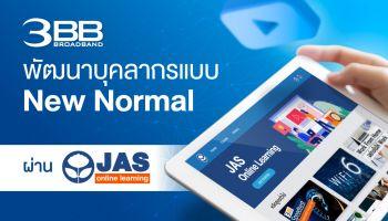 3BB พัฒนาบุคลากรแบบ New Normal ผ่าน JAS Online Learning
