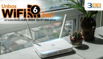 Unbox Wi-Fi 6 ใหม่ ความแรงจัดเต็มระดับ Giga ที่ลูกค้า 3BB คู่ควร