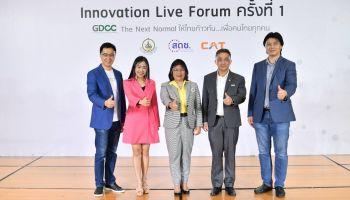 GDCC รัฐดันไทยด้วย Big Data ระดมยักษ์ใหญ่ผู้ให้บริการดิจิทัล CAT, AWS, Microsoft, Huawei อัปเดตเทรนด์คลาวด์จากทั่วโลก