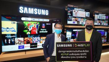ซัมซุง จับมือ AIS PLAY เป็นพันธมิตรความบันเทิงระดับโลก รวม VDO Platform บนซัมซุงสมาร์ททีวี ครั้งแรกของไทย