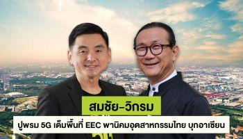 AIS ผนึก อมตะ ขยายความร่วมมือยกระดับ Smart City และการนำ 5G เสริมเขี้ยวเล็บ อมตะซิตี้ ชลบุรี สร้างฐานการลงทุนในพื้นที่ EEC กระตุ้นชีพจรเศรษฐกิจประเทศไทย