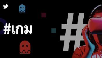 คนไทยคุยเรื่องเกมบนทวิตเตอร์เพิ่มขึ้น 97%