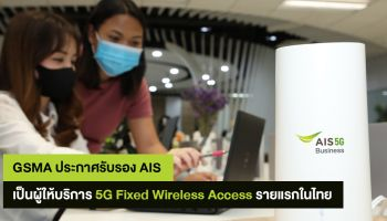 GSMA ประกาศรับรอง AIS เป็นผู้ให้บริการรายแรกและรายเดียวในไทย ที่ให้บริการ 5G Fixed Wireless Access แล้ว พร้อมผลักดันภาคธุรกิจเดินหน้าอย่างแข็งแกร่ง