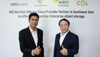 เอไอเอส พาร์ทเนอร์ผู้ให้บริการคลาวด์ของวีเอ็มแวร์ พร้อมให้บริการใหม่ Cloudian S3-compatible object storage รายแรกในภูมิภาคเอเชียตะวันออกเฉียงใต้