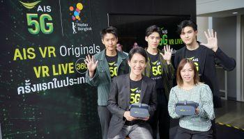 "AIS ผนึก นาดาวฯ เปิดตลาด VR Content จัดจริง ""The First 5G VR live streaming"" รายแรกในไทย"