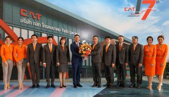 รมว.ดีอีเอส ร่วมแสดงความยินดี CAT ครบรอบ 17 ปี รับมอบ ISO 9001:2015 พร้อมส่งต่อเครื่องฆ่าเชื้อด้วยแสง UV ให้สภากาชาดไทย